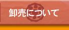 からし蓮根[業務用商品]